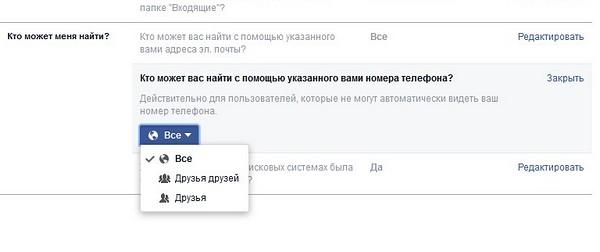 как найти телефон через фейсбук